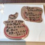 Coffee Sorella di Nakajima-gumi -