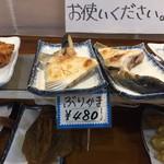 お食事処 大漁 -