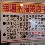 ラーメン いち大 - 【2017.12.16(土)】毎週木曜日来店特典