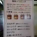 ラーメン いち大 - 【2017.12.16(土)】無料トッピング