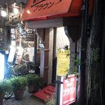ブラウン - 店頭です。オレンジ通りの1本国際通り側の道沿いにあります