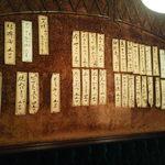 ブラウン - メニューは壁に短冊状にあります。「お一人様テーブルチャージ200円」とありましたが・・・