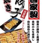 中華料理 回味 - 自家製餃子