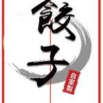 中華料理 回味 - 看板料理
