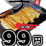 中華料理 回味 - お得な餃子