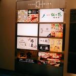 完全個室と創作和食 椿屋 - ビルの1階