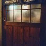 堂の浦 - 店の入口