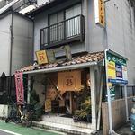 ラーメン仮面55 -