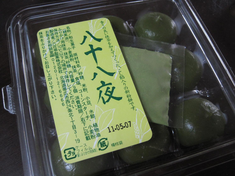 六花亭 アリオ札幌店
