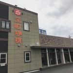 元町珈琲 - 外観