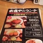 串もん 末吉や 小岩店 -