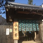 長竿亭 - 立派な門