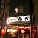串焼き 鳥吉 - 平成29年12月14日初来訪