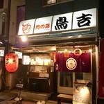 串焼き 鳥吉 - 大久保商店街