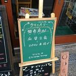 中華料理 八戒 - 今月のカレーランチ