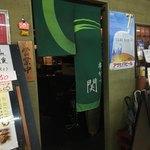串かつ 関 - 串カツの店ですよ〜