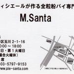 パティスリー ジュンウジタ - M.Santa 二子玉川 マップ