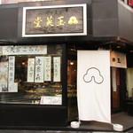玉英堂 彦九郎 - お店全景