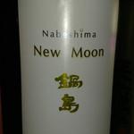 刺身と日本酒の店 しま - ドリンク写真: