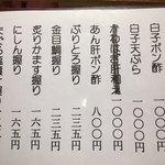 寿司源 藤沢大庭店 - 本日のお勧めはお勧め!