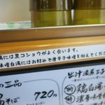 東座 - 調味料のおススメ