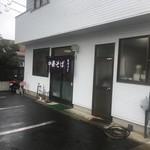 東部食堂 - 入口