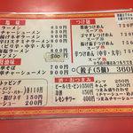 78068094 - メニューと赤テーブル