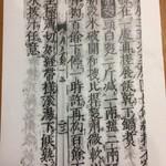 四谷 政吉 - 日本ラーメン最古の記録?