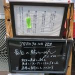 78075752 - 店頭メニュー看板。