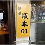 麺屋 坂本01 - これは看板ではなく表札と言う。