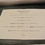 リストランテ カノフィーロ - 2017年12月16日のメニュー・ディ・セーニャ