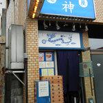 龍神 - 中華料理屋っぽい外観