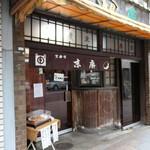 Suehiro - レトロ
