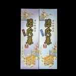 78080331 - 源氏巻(お土産に!)