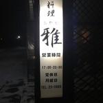 小料理屋 雅 - 外観写真: