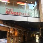 カフェ ランデヴー -