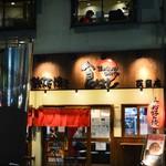 広島お好み焼き・鉄板焼き 倉はし -