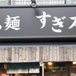 らぁ麺 すぎ本 -