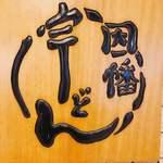 因幡うどん ソラリアステージ店 - 看板