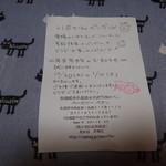 ベーカリーPao 円山店 - なんだか入っていました
