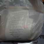 ベーカリーPao 円山店 - 袋