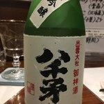 熊本Dining Kitchen 馬刺し 居酒屋 -