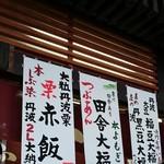 Demachifutaba - 2017年12月中旬の店頭
