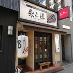 永斗麺 - 外観