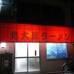 北大塚ラーメン - 外観