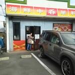海鮮中華料理 呑 - 店頭は三台駐車可