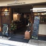 道後の町屋 - 道後はいから通り商店街にあるカフェ