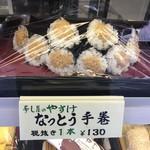 すし屋のやすけ - なっとくの納豆デスネ?