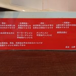 78098719 - 卓上調味料の説明