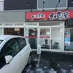 四川菜麺 紅麹屋 - 店舗外観